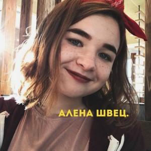Концерты Алена Швец