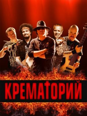 Концерты Крематорий