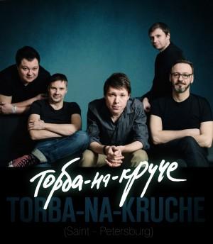Концерты Торба-на-Круче