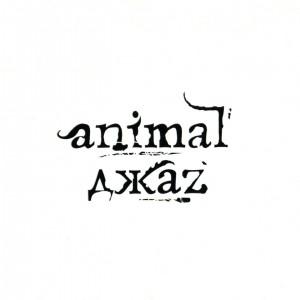 Концерты Animal ДжаZ
