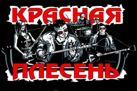 Концерты Красная плесень
