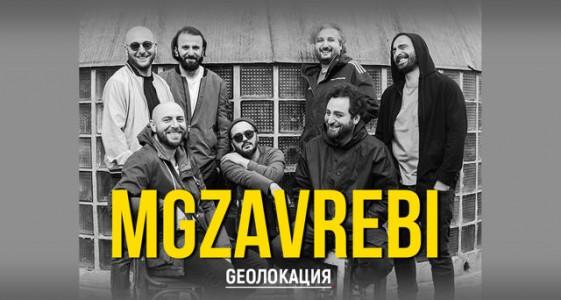 MGZAVREBI - Большой весенний концерт «Geoлокация»