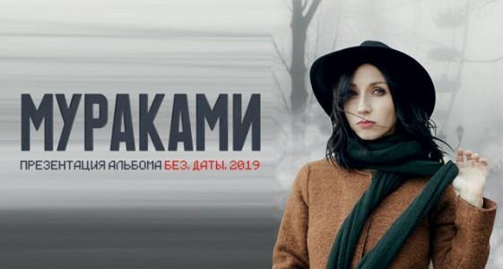 Мураками. Презентация альбома «без.даты.2019»