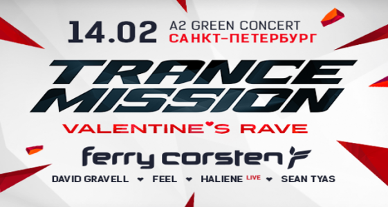 Trancemission. Valentine's rave