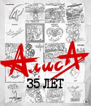 Алиса. Юбилейный тур