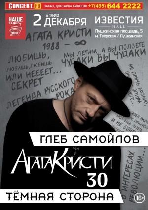 Глеб Самойлов & The Matrixx. Темная сторона.