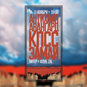 Хан Замай и Слава КПСС
