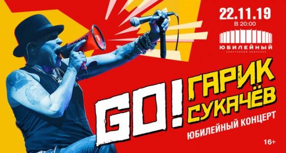 Юбилейный концерт Гарика Сукачева «GO!»