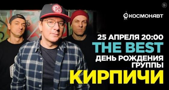 Кирпичи - день рождения группы