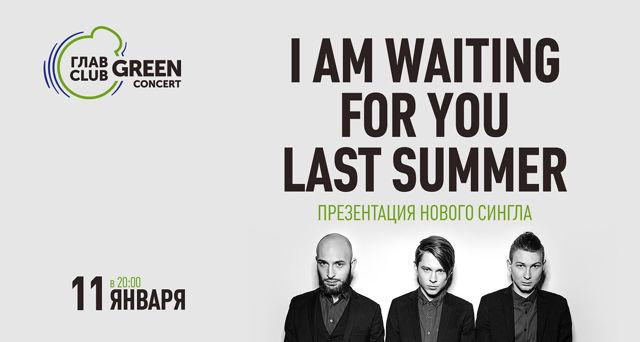 I Am Waiting For You Last Summer. Презентация нового сингла