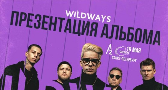 Wildways в Санкт-Петербурге