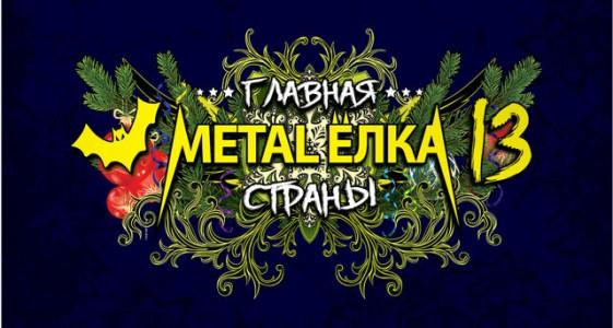 Metal Елка