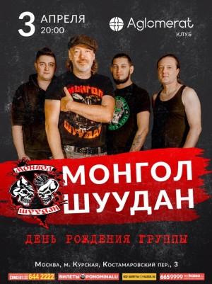 Монгол Шуудан «День рождения группы»