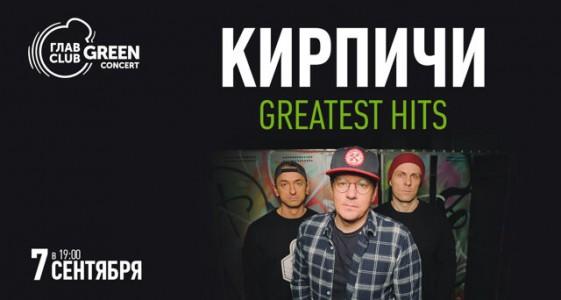 Кирпичи. Greatest Hits