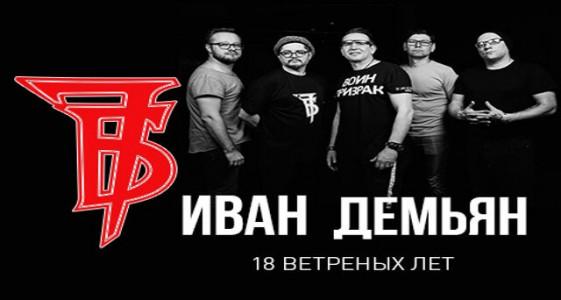 Иван Демьян 7Б - 18 ветренных лет!