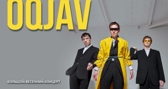 OQJAV - Большой весенний концерт