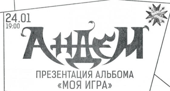 Андем— презентация альбома «Моя игра»