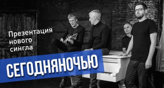 Сегодняночью – Презентация нового сингла