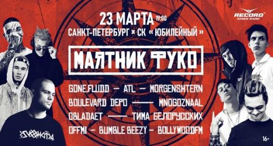 Маятник Фуко — фестиваль нового рэпа