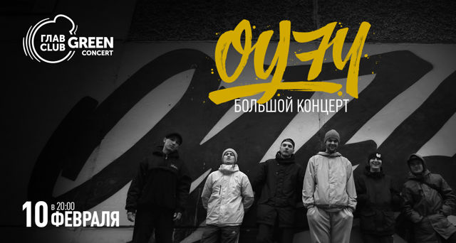ОУ74. Большой концерт