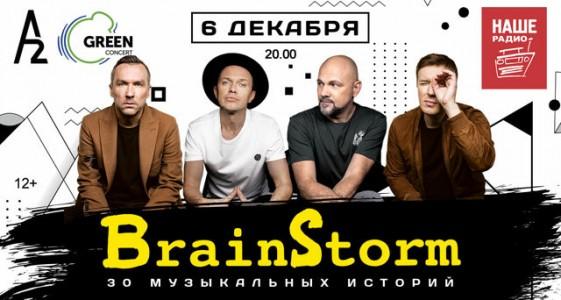 Brainstorm. 30 музыкальных историй