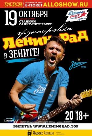 Ленинград в «Зените»
