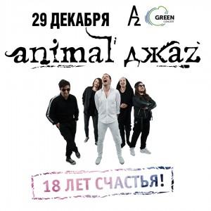 Animal ДжаZ
