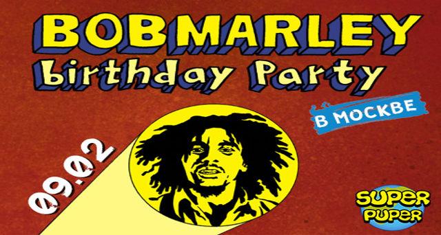 Регги-фестиваль в честь дня рождения Боба Марли