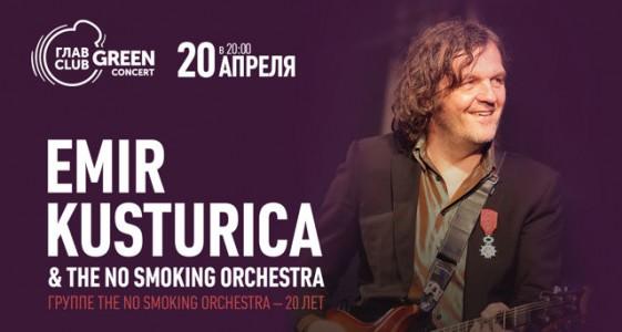 Emir Kusturica & The No Smoking Orchestra. Группе The No Smoking Orchestra - 20 лет