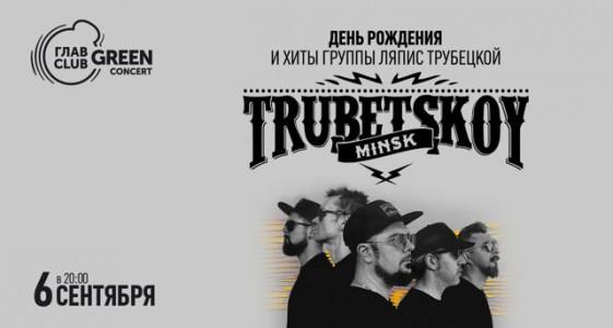Трубецкой — 5 лет. День рождения и хиты группы Ляпис Трубецкой