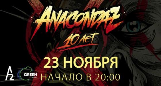 Anacondaz. 10 лет