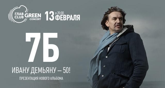 7Б. Ивану Демьяну - 50!