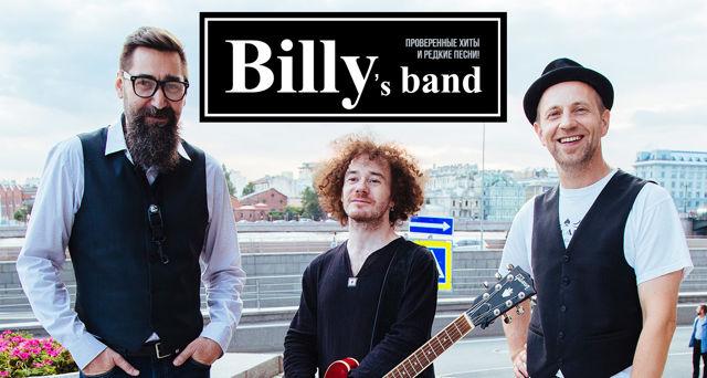 Billy's Band: где спит твоё сердце?