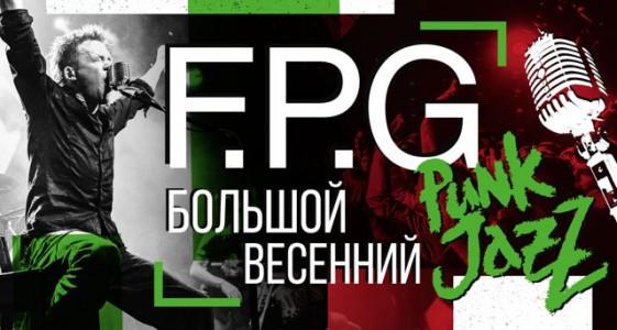 F.P.G. Большой Punk Jazz