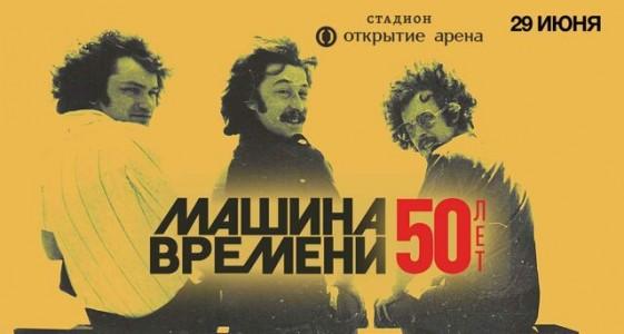 Машина Времени 50 лет