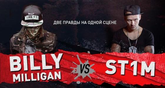 BILLY MILLIGAN vs ST1M - Две правды на одной сцене