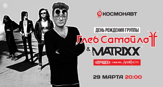 Глеб Самойлов & The Matrixx