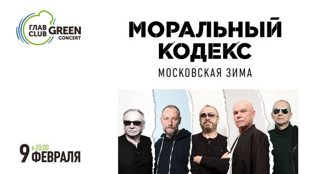 Моральный кодекс. Московская зима