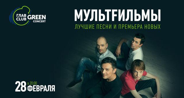 МультFильмы. Лучшие песни и премьера новых