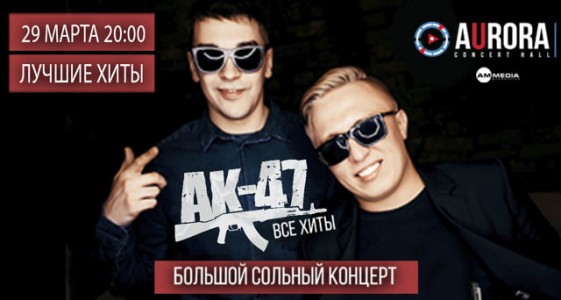 АК-47 - Большой Сольный Концерт - Все Хиты