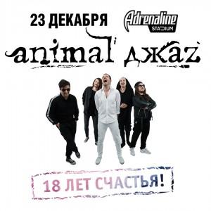 Animal ДжаZ. 18 лет счастья!