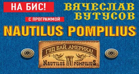 Вячеслав Бутусов «Гудбай, Америка!» Клубная версия. Nautilus Pompilius — на бис