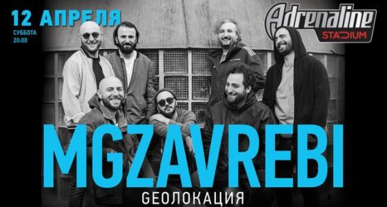 Mgzavrebi. Большой весенний концерт
