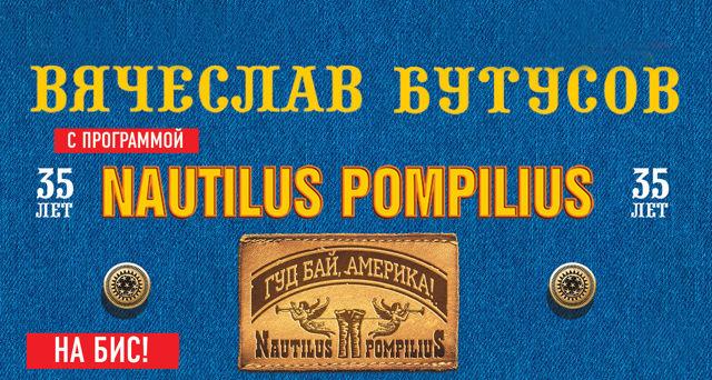 Вячеслав Бутусов— «Гудбай, Америка!» Клубная версия. Nautilus Pompilius— 35лет набис