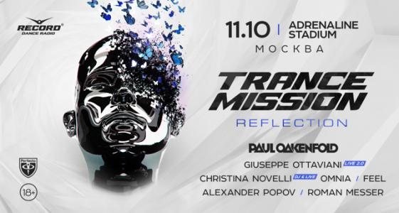 Фестиваль Trancemission Msk