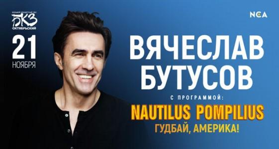 Вячеслав Бутусов с программой «Наутилус Помпилиус»