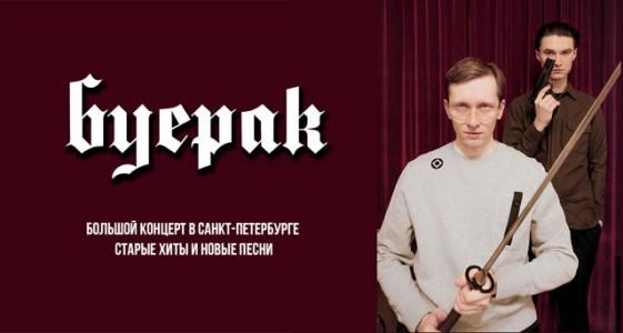 Буерак - большой концерт в Санкт-Петербурге